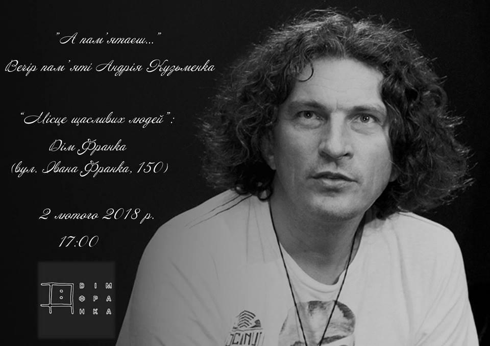 Три роки без Кузьми: як у Львові вшановуватимуть пам'ять лідера гурту «Скрябін», фото-1