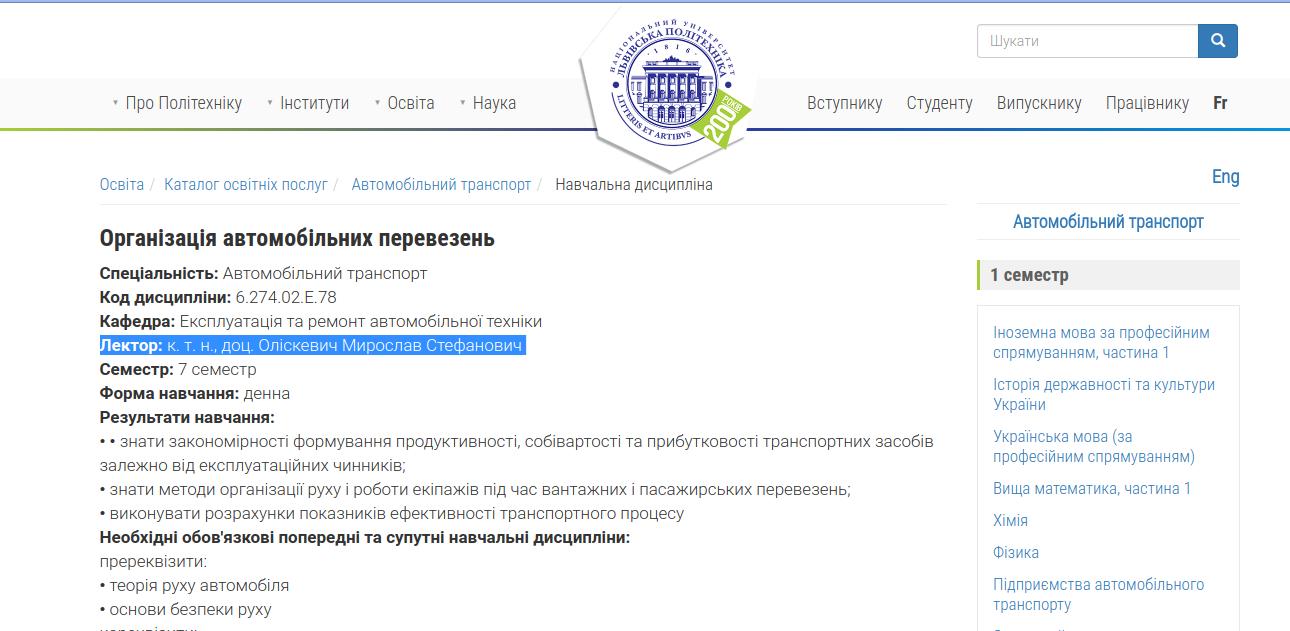 Доцент, якого затримали на отриманні хабара у Львівській політехніці, заплатить 17 тис гривень штрафу, фото-3