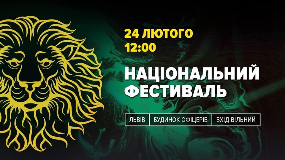 Львів на вихідних: найцікавіші події 24-25 лютого, фото-2