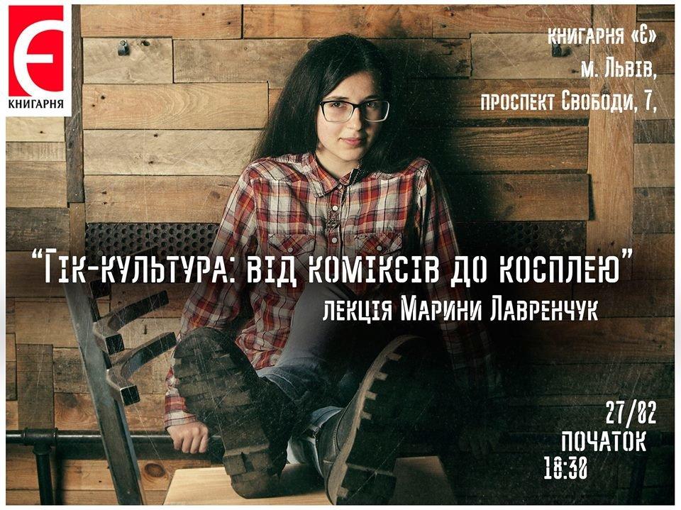Куди піти у Львові цього тижня: ТОП-5 найцікавіших подій, фото-2