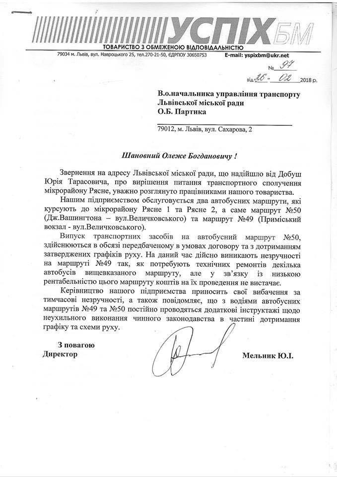 У Львові перевізник назвав автобусний маршрут №49 нерентабельним, фото-1