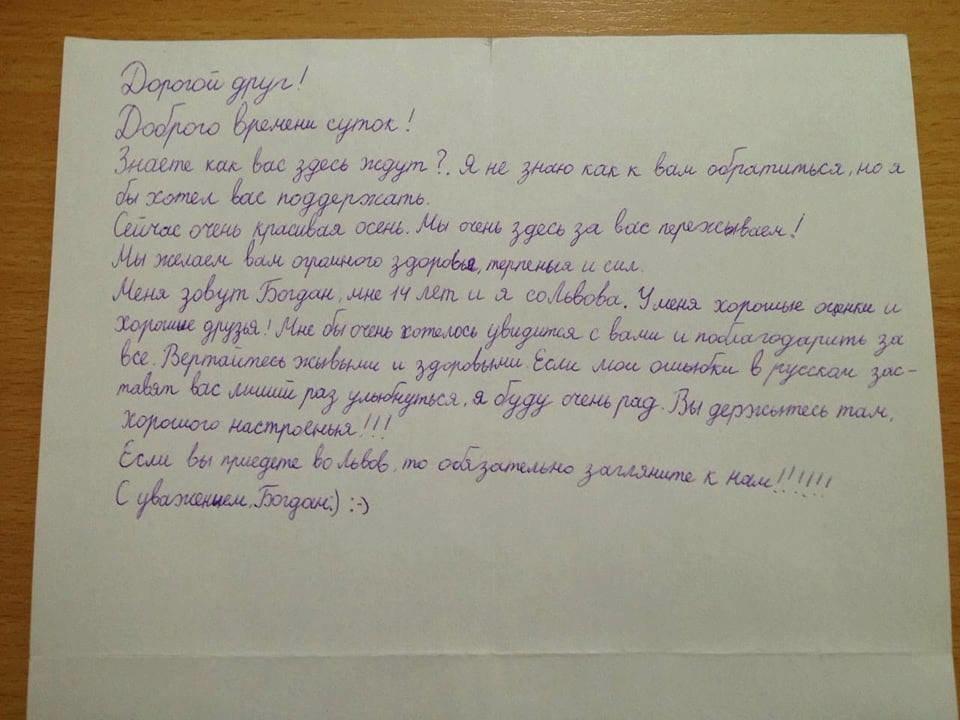 Лист львівського школяра, джерело: Юрій Яценко