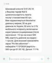 Vodafone переведе абонентів на інші тарифи: ціна зросте на 20-100%, фото-2