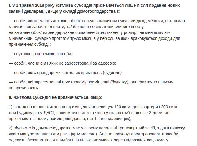 Львів'янам розповіли, як тепер призначатимуть житлові субсидії. Роз'яснення, фото-1