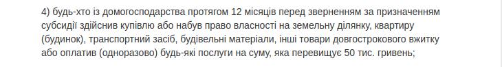 Львів'янам розповіли, як тепер призначатимуть житлові субсидії. Роз'яснення, фото-3
