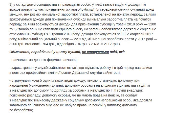 Львів'янам розповіли, як тепер призначатимуть житлові субсидії. Роз'яснення, фото-2