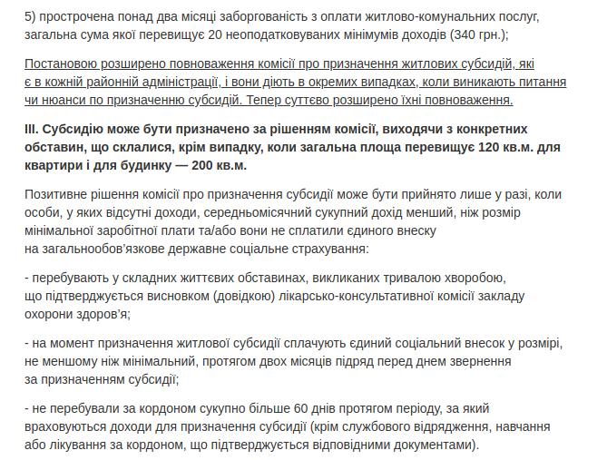 Львів'янам розповіли, як тепер призначатимуть житлові субсидії. Роз'яснення, фото-4