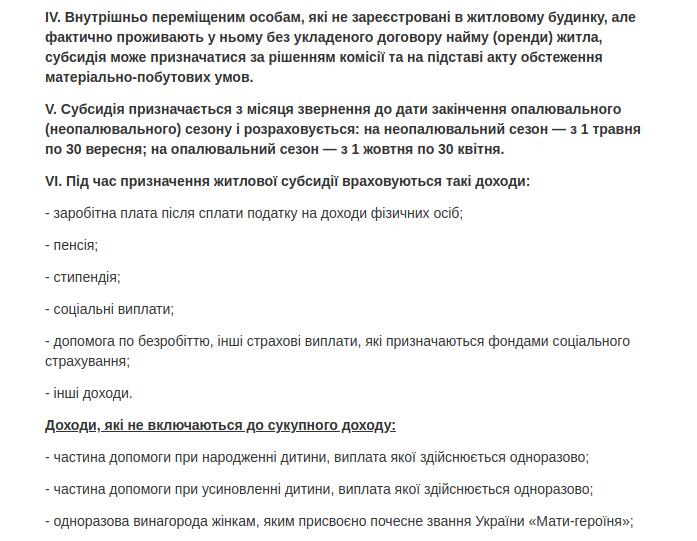 Львів'янам розповіли, як тепер призначатимуть житлові субсидії. Роз'яснення, фото-5