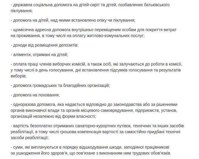 Львів'янам розповіли, як тепер призначатимуть житлові субсидії. Роз'яснення, фото-6