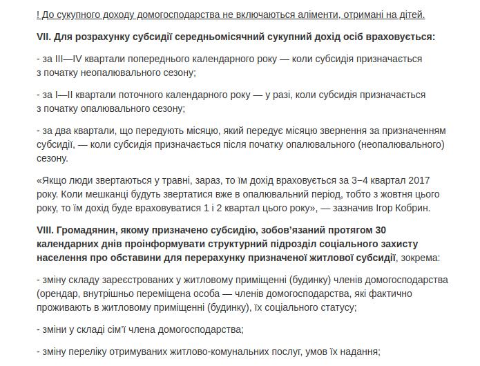 Львів'янам розповіли, як тепер призначатимуть житлові субсидії. Роз'яснення, фото-7