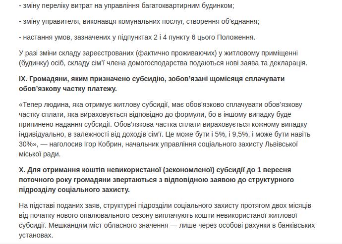 Львів'янам розповіли, як тепер призначатимуть житлові субсидії. Роз'яснення, фото-8