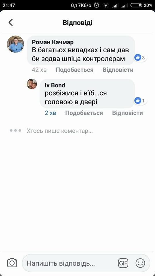 Речник «Львівелектротрансу» вибачився за лайливий коментар у Facebook, фото-1
