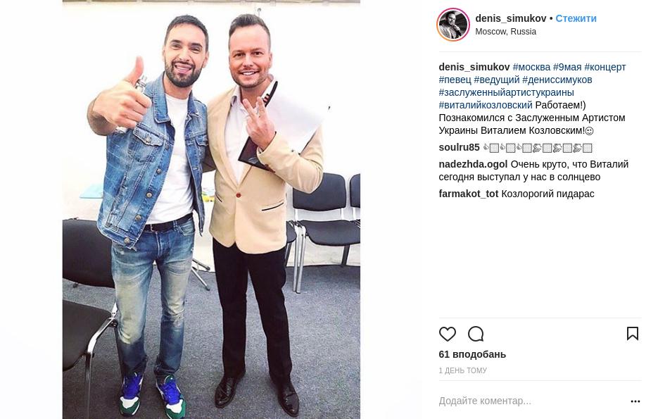 Віталій Козловський прокоментував свій виступ у Росії, фото-1