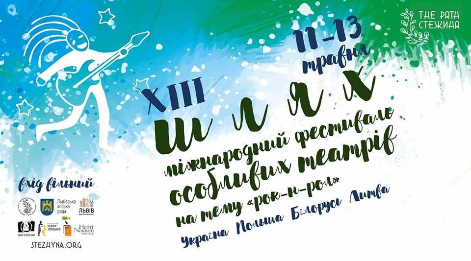 Львів на вихідні: події, які не можна проґавити, фото-1