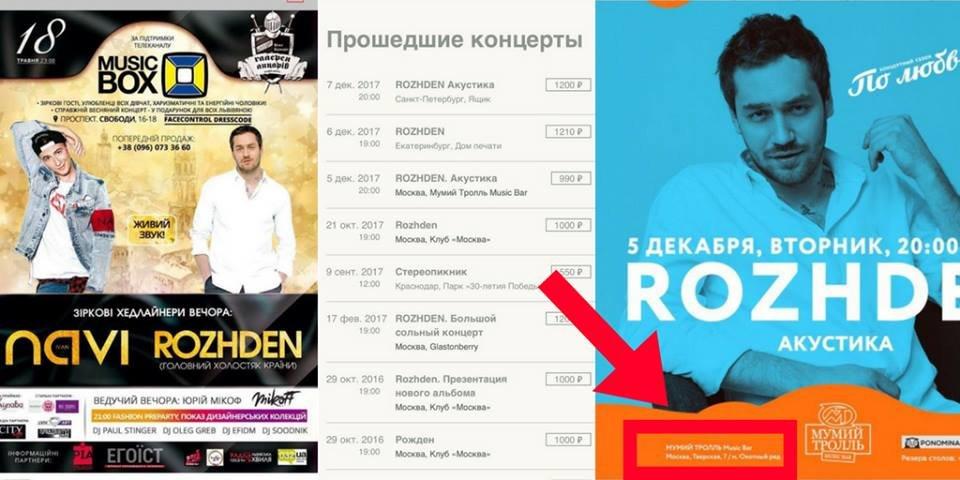 Замість Козловського у Львові виступить артист, який часто гастролює в Росії, фото-2