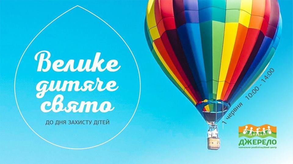 День захисту дітей: куди піти з малюком у Львові , фото-4