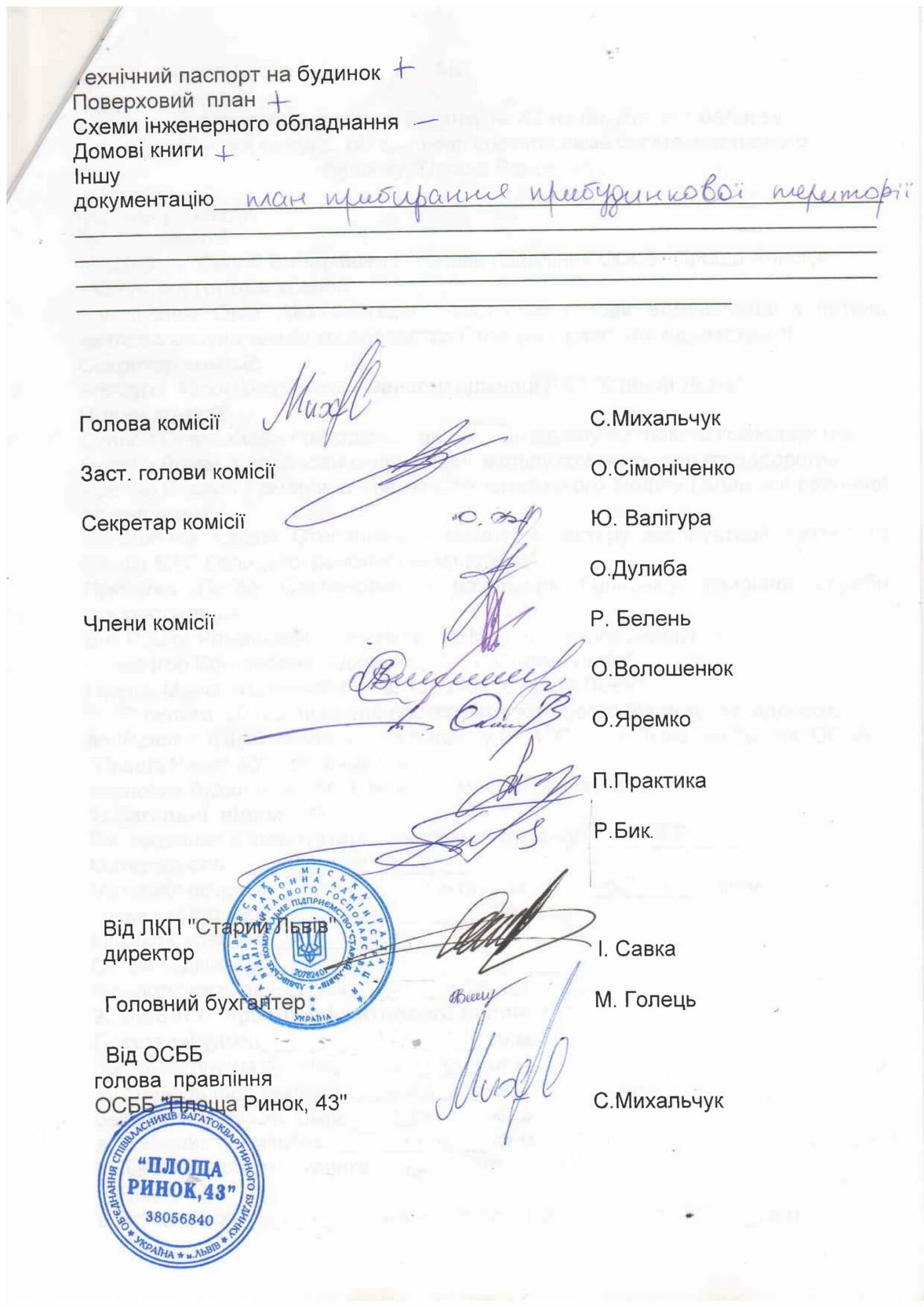 У Львові хотіли продати приміщення національної пам'ятки, які вже незаконно приватизували, фото-4