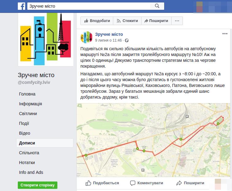 Скріншот Facebook/Зручне місто