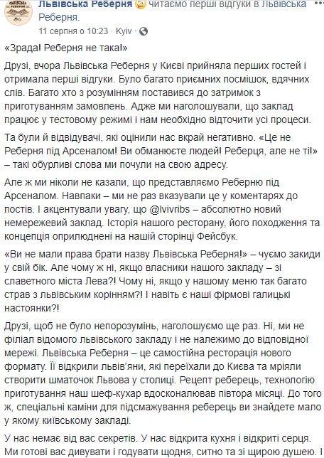 """Львівський холдинг """"!FEST"""" звинуватив у плагіаті київський заклад. Подробиці, фото-2"""