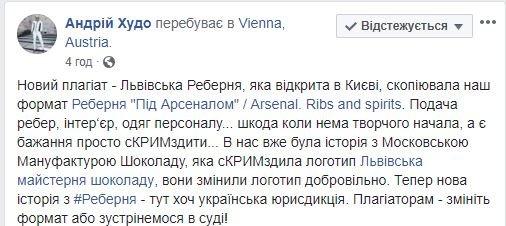 """Львівський холдинг """"!FEST"""" звинуватив у плагіаті київський заклад. Подробиці, фото-1"""