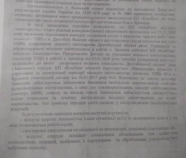 Сміттєва блокада Дрогобича триває вже понад півроку. Подробиці, фото-3