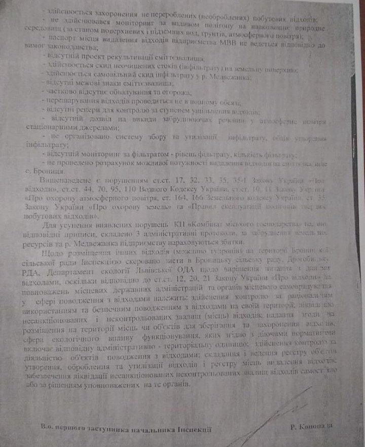 Сміттєва блокада Дрогобича триває вже понад півроку. Подробиці, фото-4