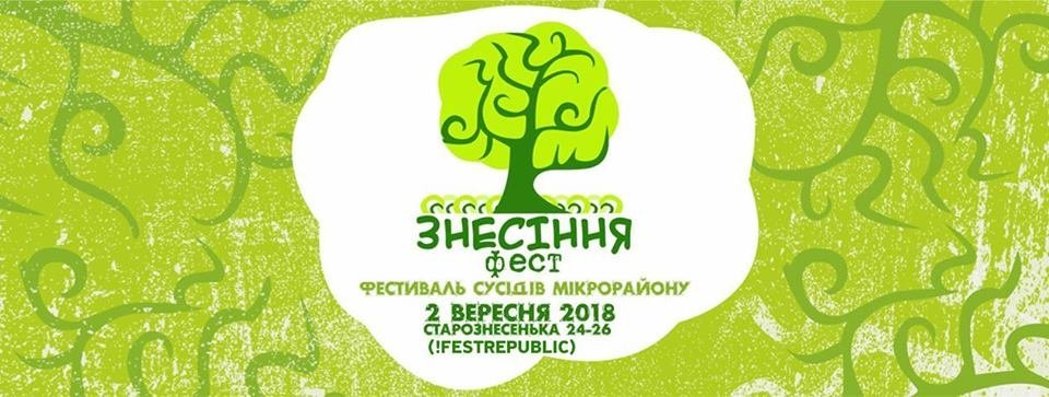 Куди піти 1 та 2 вересня у Львові: 12 найцікавіших подій, фото-8