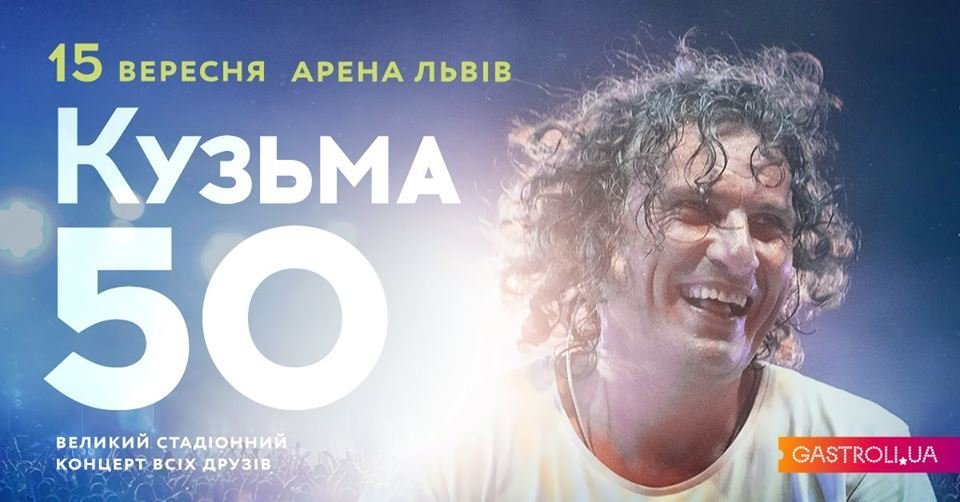 ТОП-12 найочікуваніших подій осені у Львові , фото-3