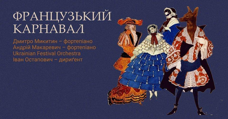 Куди піти у Львові з 3 по 7 вересня: ТОП-7 подій, фото-5