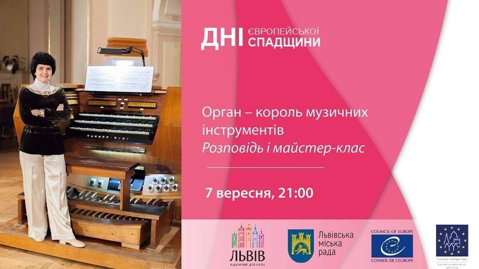 10 подій вересня у Львові, які можна відвідати безкоштовно, фото-2