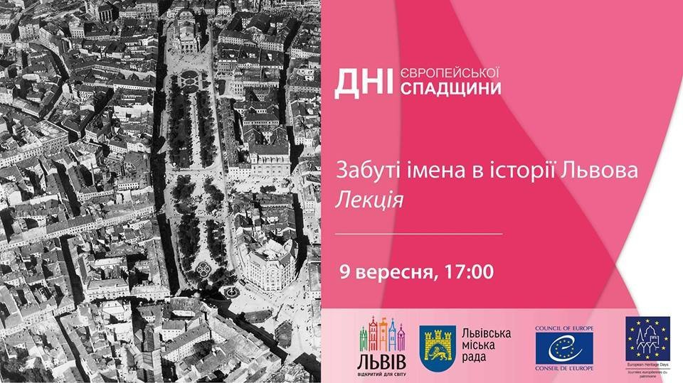 10 подій вересня у Львові, які можна відвідати безкоштовно, фото-4
