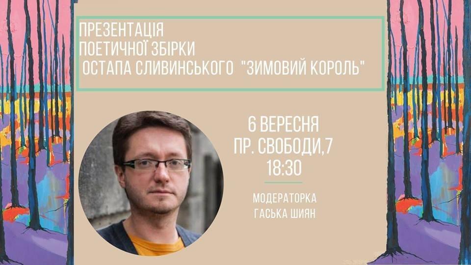 10 подій вересня у Львові, які можна відвідати безкоштовно, фото-1