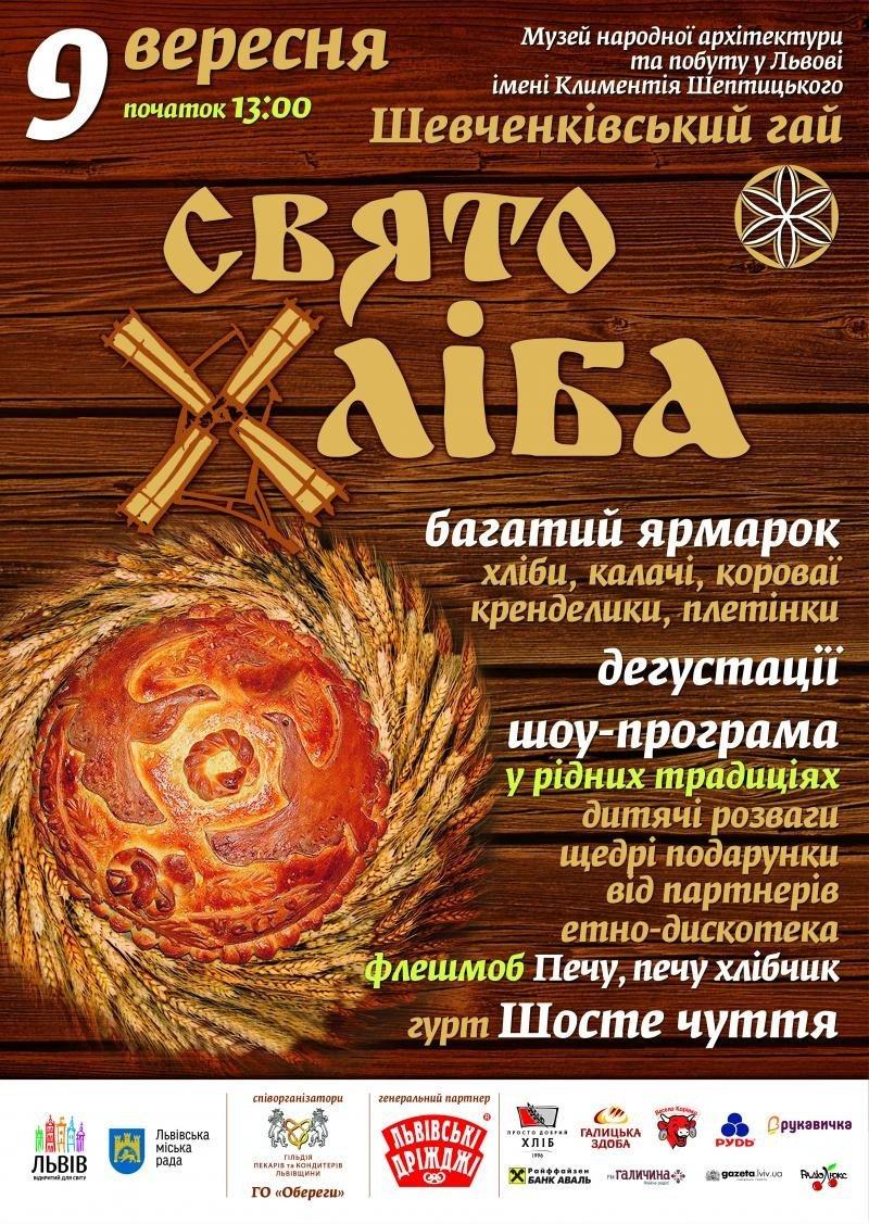 Львів'ян запрошують до Шевченківського гаю на Свято хліба, фото-1