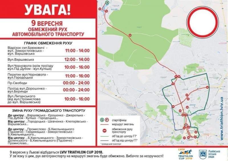 Сьогодні у Львові обмежать рух транспорту через міжнародні змагання з тріатлону, - СХЕМА, фото-1