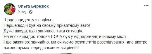 Поблизу Львова поліція затримала водія Олега Синютки, - ФОТО, фото-3