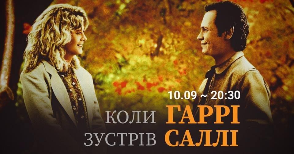 Куди піти у Львові з 10 по 14 вересня: 7 крутих подій, фото-1