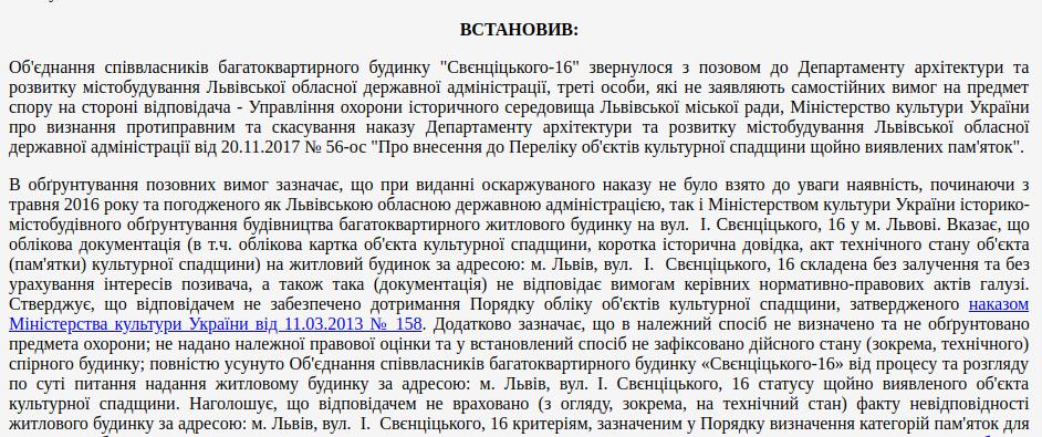 """Доля історичної вілли """"Люсія"""" у Львові: що відомо станом на нині, фото-4"""