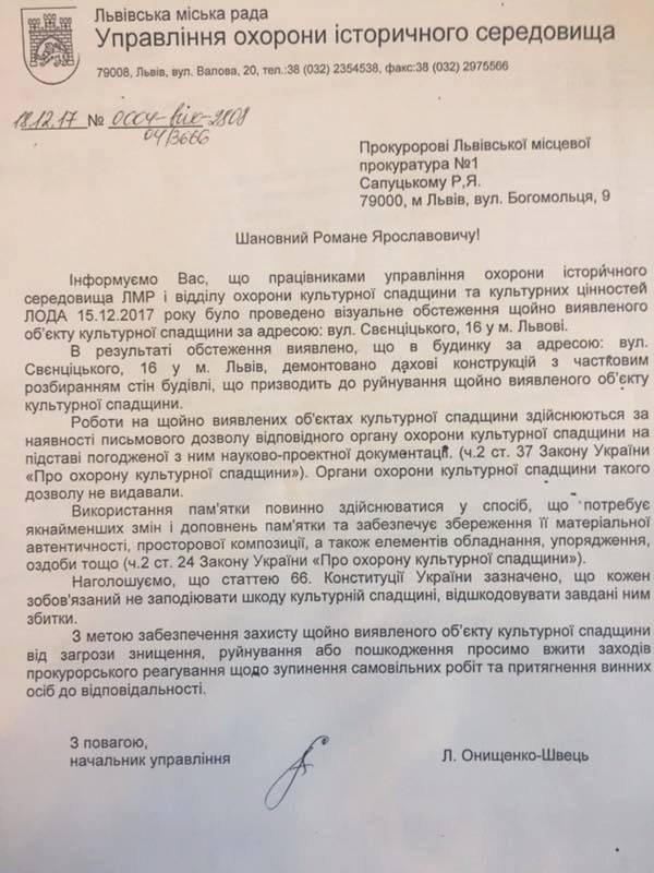 """Доля історичної вілли """"Люсія"""" у Львові: що відомо станом на нині, фото-43"""
