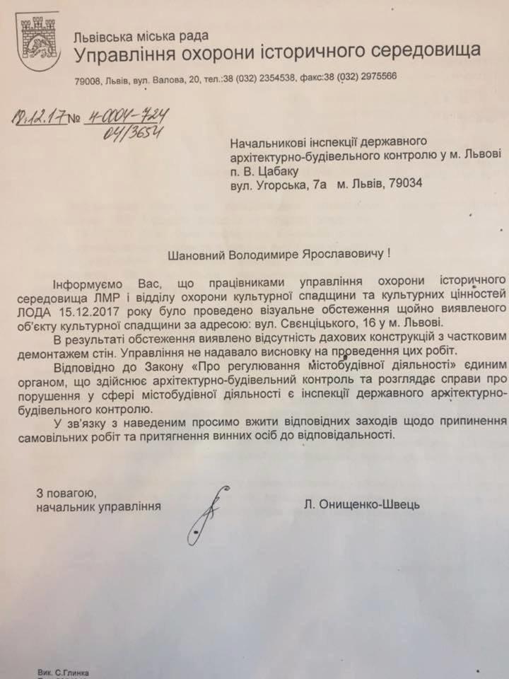 """Доля історичної вілли """"Люсія"""" у Львові: що відомо станом на нині, фото-42"""