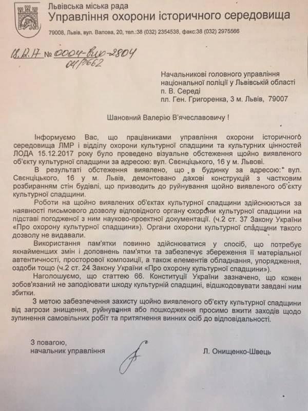 """Доля історичної вілли """"Люсія"""" у Львові: що відомо станом на нині, фото-41"""