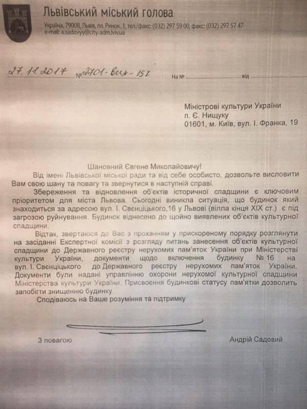 """Доля історичної вілли """"Люсія"""" у Львові: що відомо станом на нині, фото-33"""
