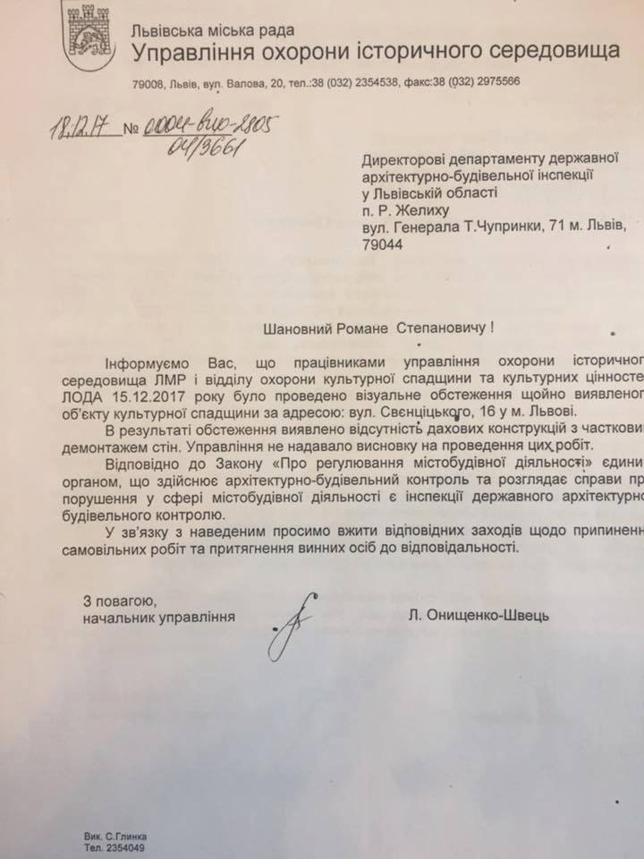 """Доля історичної вілли """"Люсія"""" у Львові: що відомо станом на нині, фото-40"""