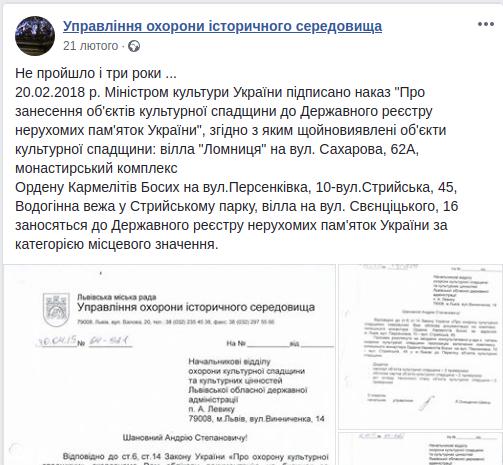 """Доля історичної вілли """"Люсія"""" у Львові: що відомо станом на нині, фото-44"""