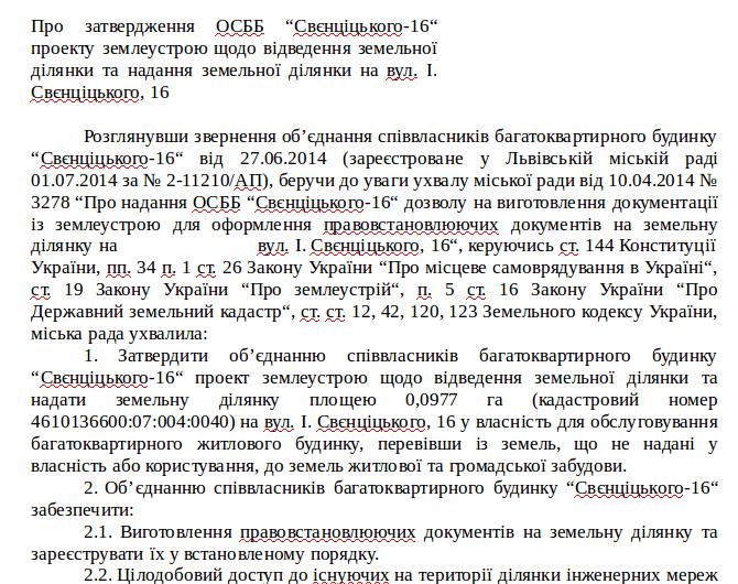 """Доля історичної вілли """"Люсія"""" у Львові: що відомо станом на нині, фото-5"""