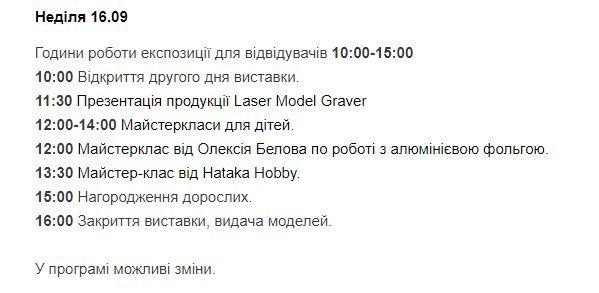 У Львові стартувала виставка масштабних моделей «Lviv Scale Models Fest 2018», - ВІДЕО, фото-2