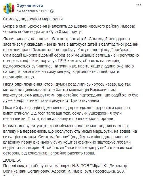 Самосуд над водієм львівської маршрутки: що відомо про ситуацію, - ФОТО, фото-13