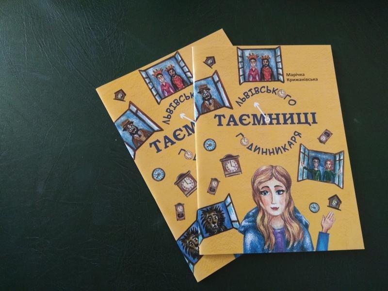 Завтра на Форумі видавців презентують перший дитячий комікс про Львів , фото-1