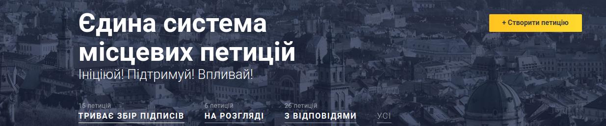 5 способів, як зробити Львів кращим, не встаючи з дивана, фото-5