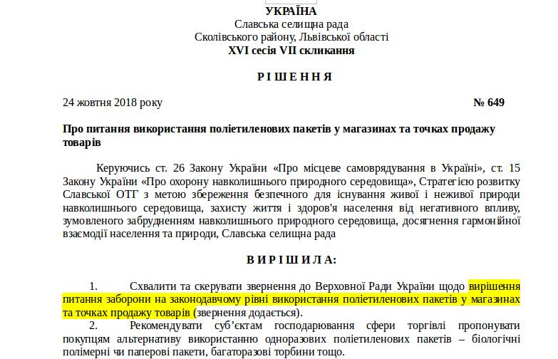 У Славську на Львівщині відмовляться від використання поліетиленових пакетів, фото-1