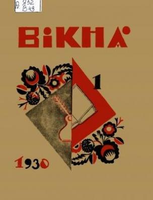 """Перерваний """"політ"""" Василя Бобинського, фото-2"""